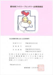 愛知県ファミリー・フレンドリー企業認定証