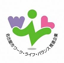 名古屋市ワーク・ライフ・バランス推進企業