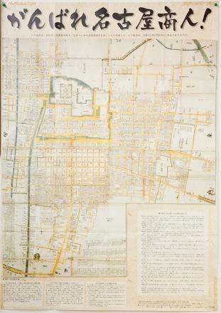 北見昌朗の名古屋古地図