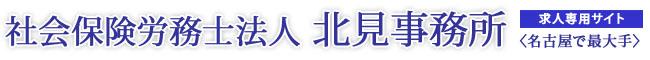 名古屋 社会保険労務士法人 北見事務所 求人サイト