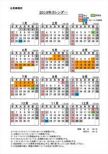 北見事務所のカレンダー2019